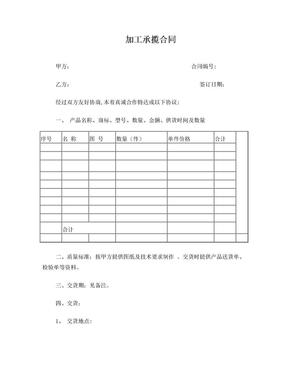 机械加工合同(合同样本).doc