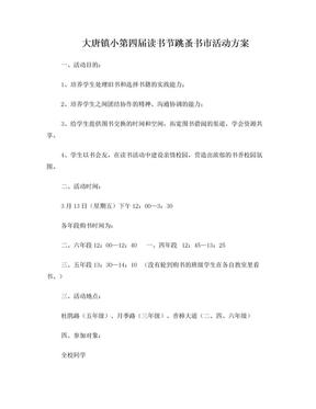 大唐镇小第四届读书节跳蚤书市活动方案.doc