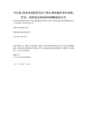 卫生部公告2012年第10号.doc