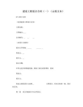 设计合同文本.doc