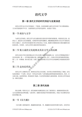 北京大学中国古代文学教案——清代.doc