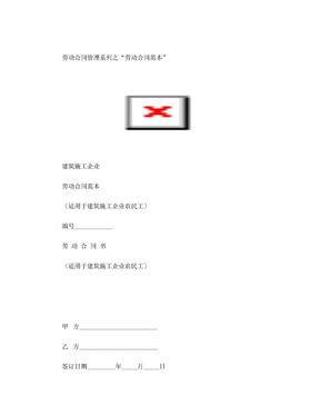 建筑施工企业与农民工签订劳动合同范本.doc