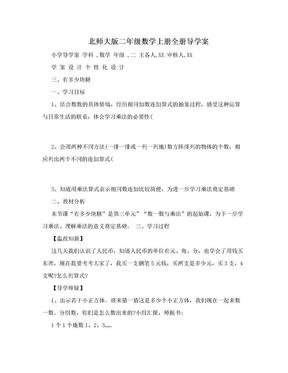 北师大版二年级数学上册全册导学案.doc