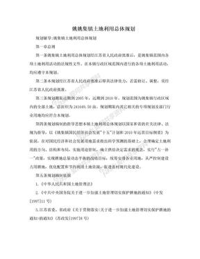 姚姚集镇土地利用总体规划.doc