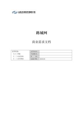 [BRD]商业需求文档.doc