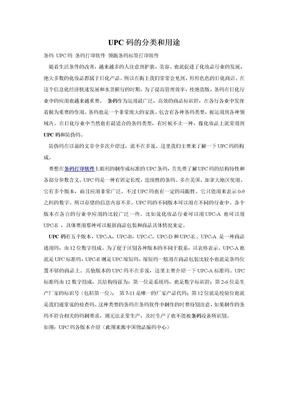 UPC码的分类和用途.doc