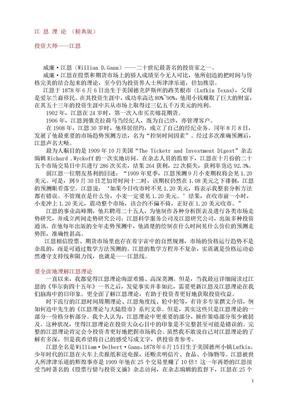 江恩十二条买卖规则.doc