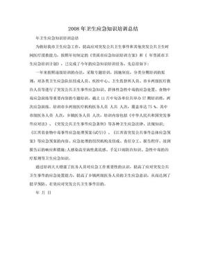 2008年卫生应急知识培训总结.doc