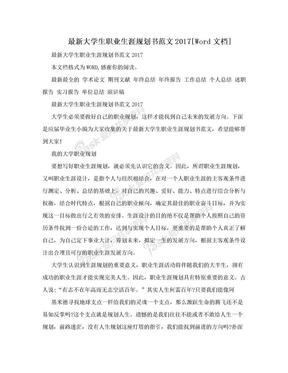最新大学生职业生涯规划书范文2017[Word文档].doc