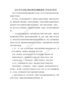 201X年公安机关派出所党风廉政建设工作总结(范本).doc
