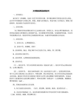 大学撕名牌活动策划书.docx