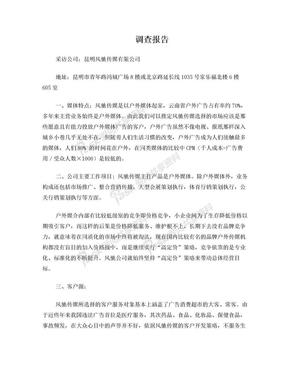 传媒公司调查报告.doc