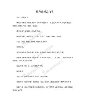 腹外疝重点知识2018.doc