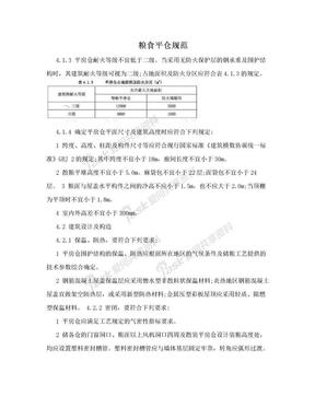 粮食平仓规范.doc