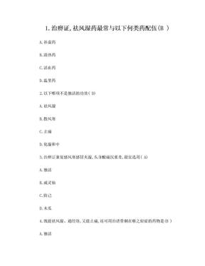 中药学试题—祛风湿药、化湿药.doc