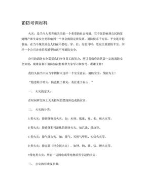 消防培训材料.doc