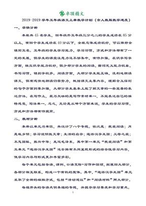 2019人教版五年级上册语文教学计划(含教学进度).doc