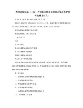 摩根油膜轴承(上海)有限公司摩根油膜轴承使用维护培训教材_[全文].doc