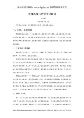 1886-太极思维与企业文化建设.doc