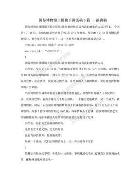 国际博物馆日国旗下讲话稿3篇 - 演讲稿.doc