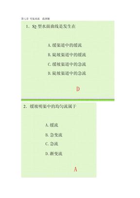 第七章明渠水流选择题_水力学.doc