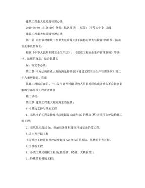 建筑工程重大危险源管理办法.doc