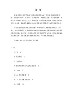 康师傅茶饮料消费者行为影响因素.doc