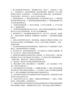 公路监理工程师考试工程费用监理试题汇总(青海).doc