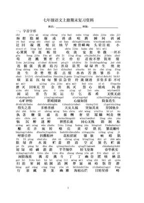 七年级语文上册期末复习资料.doc