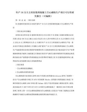 年产30万立方米轻集料混凝土空心砌块生产项目可行性研究报告(可编辑).doc