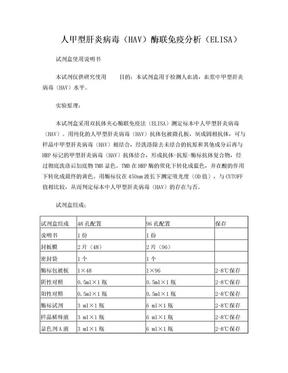 人甲型肝炎病毒HAV酶联免疫分析ELISA.doc