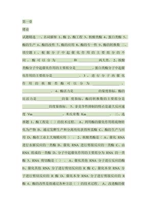 酶工程习题集(第三版 ).docx