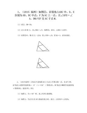 2015初中数学  几何证明题.doc