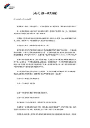 小时代.pdf