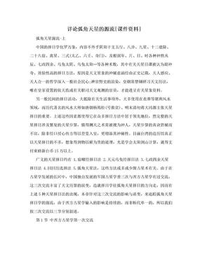 详论弧角天星的源流[课件资料].doc