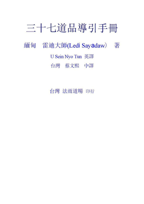 三十七道品导引手册.doc
