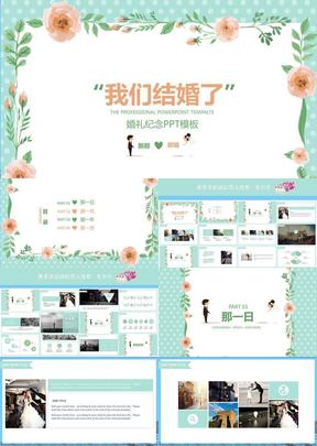 (新版)温馨小清新情侣婚礼纪念模板优秀课件