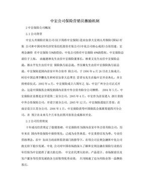 中宏公司保险营销员激励机制.doc