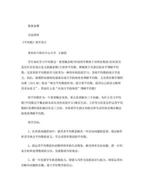 王淑霞  平均数教学设计.doc