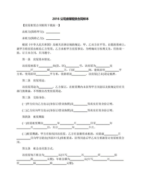 2016公司房屋租赁合同样本.docx