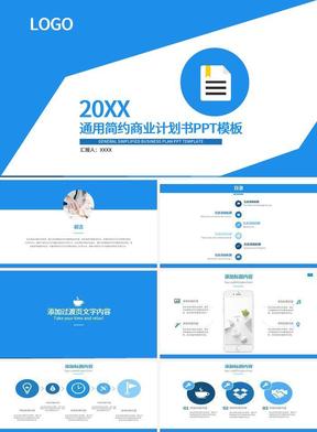 简约蓝色通用欧美风格商业计划书PPT模板.pptx