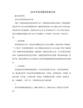 2010年党员教育培训方案.doc