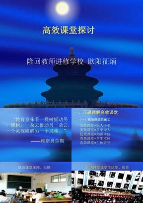骨干教师培训班高效课堂教学模式.ppt