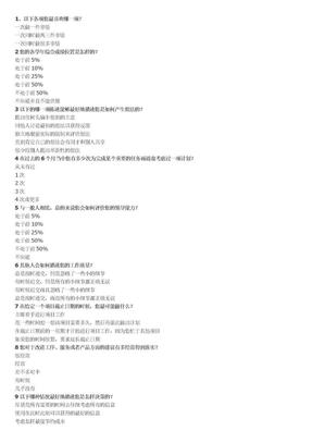 宝洁网申性格测试.doc