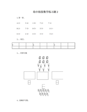 幼小衔接数学练习题15-2.doc