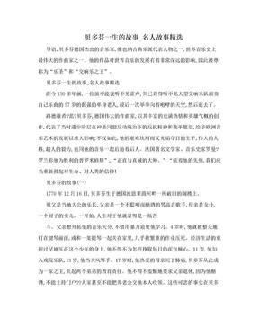 贝多芬一生的故事_名人故事精选.doc