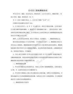 公司员工股权激励协议.doc