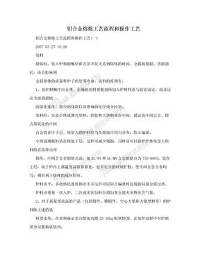 铝合金熔炼工艺流程和操作工艺.doc