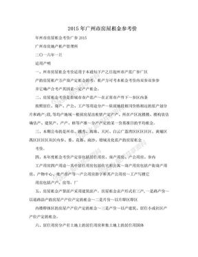 2015年广州市房屋租金参考价.doc