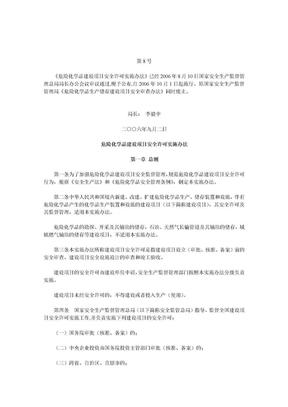 安监局8号令危险化学品建设项目安全许可实施办法.doc
